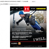 Under Armour Shanghai email, storytailing, The Myndset digital marketing brand strategy