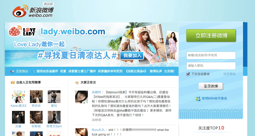 Weibo Home Page